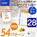 【最大P52倍以上&600pt開催】【DHC直販】【送料無料】それぞれの体質にきめ細かく対応したサプリメントダイエット対策キット対応型サプリ<28>