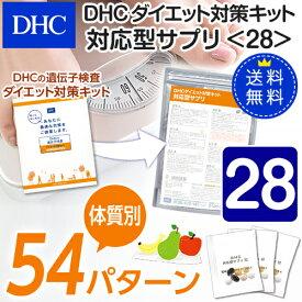 【店内P最大44倍以上&300pt開催】【DHC直販】【送料無料】それぞれの体質にきめ細かく対応したサプリメントダイエット対策キット対応型サプリ<28> | DHC dhc サプリ サプリメント ダイエット ダイエットサプリメント ダイエットサプリ 遺伝子検査