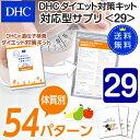 【最大P52倍以上&600pt開催】【DHC直販】【送料無料】それぞれの体質にきめ細かく対応したサプリメントダイエット対策キット対応型サプリ<29>