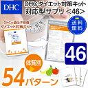 【最大P52倍以上&600pt開催】【DHC直販】【送料無料】それぞれの体質にきめ細かく対応したサプリメントダイエット対策キット対応型サプリ<46>