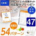 【最大P52倍以上&600pt開催】【DHC直販】【送料無料】それぞれの体質にきめ細かく対応したサプリメントダイエット対策キット対応型サプリ<47>