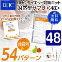 【最大P26倍以上+400pt開催】【DHC直販】【送料無料】それぞれの体質にきめ細かく対応したサプリメントダイエット対策キット対応型サプリ<48>