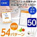【最大P52倍以上&600pt開催】【DHC直販】【送料無料】それぞれの体質にきめ細かく対応したサプリメントダイエット対策キット対応型サプリ<50>