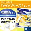【最大P26倍以上&400pt開催】 キレイと元気を効率よくサポート!【DHC直販サプリメント】 持続型ビタミンC 30日分【栄…
