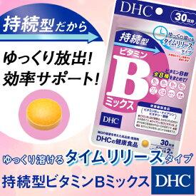 【店内P最大44倍以上&300pt開催】【DHC直販サプリメント】 持続型ビタミンBミックス 30日分【栄養機能食品(ナイアシン・ビオチン・ビタミンB12・葉酸)】|サプリ サプリメント 健康食品 ビタミン dhc DHC 美容サプリメント 健康サプリ ビタミンb 葉酸サプリ