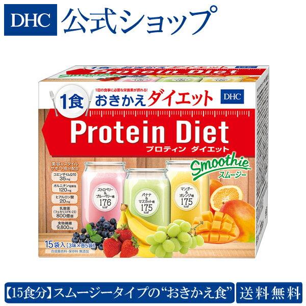 【最大P12倍以上&600pt開催】【送料無料】【DHC直販】DHCプロティンダイエット スムージー 15袋入 【ダイエット 置き換え食品 ダイエットドリンク】well(プロテイン)