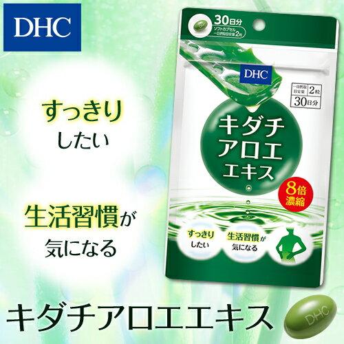 【最大P15倍以上&400pt開催】 【DHC直販】キダチアロエエキス 30日分 newproduct