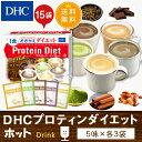 【最大P26倍以上&400pt開催】 【数量限定】【送料無料】【DHC直販】 ダイエット 置き換え食品 ダイエットドリンク DHC…