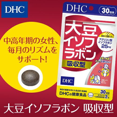 【最大P55倍以上&600pt開催】【DHC直販】【DHCサプリメント】ゆらぎがちな女性の体調をサポート!大豆イソフラボン 吸収型 30日分
