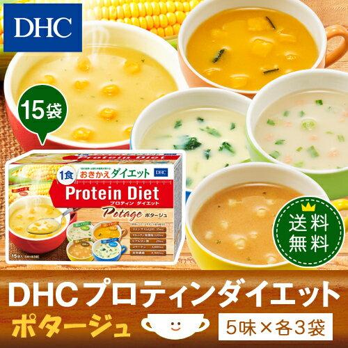 【最大P45倍以上&600pt開催】【送料無料】【DHC直販】【ダイエットスープ】【置き換えダイエットおきかえ食】【プロテインダイエット DHC】DHCプロティンダイエット ポタージュ 15袋入