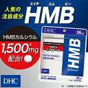【最大P43倍以上&400pt開催】 人気の注目成分「HMB」を効率よく摂取! 【DHC直販】HMB(エイチエムビー) 30日分   サ…