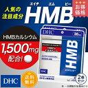 【最大P52倍以上&600pt開催】人気の注目成分「HMB」を効率よく摂取!【DHC直販】【送料無料】【お買い得】 HMB(エイチエムビー) 30日分 2個セッ...
