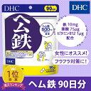 【店内P最大16倍以上&300pt開催】【DHC直販サプリメント】ヘム鉄 90日分【栄養機能食品(鉄・ビタミンB12・葉酸)】…