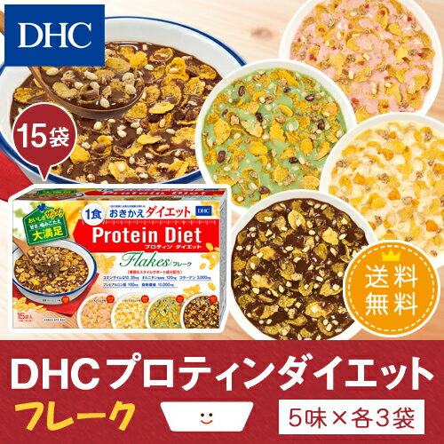 【最大P15倍以上&400pt開催】 【送料無料】【DHC直販】ダイエットフレーク 置き換えダイエット プロテインダイエット DHC DHCプロティンダイエット フレーク 15袋入   dhc プロテイン ダイエット フレーク 女性 ダイエット食品 ダイエットフード プロティン