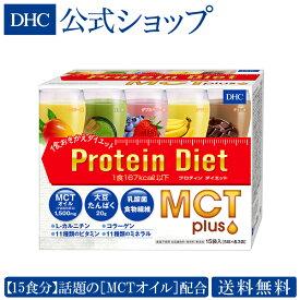 【店内P最大16倍以上&300pt開催】【送料無料】【DHC直販】DHCプロティンダイエット MCTプラス 15袋入 | ダイエット 置き換え食品 置き換えドリンク ダイエットドリンク プロテイン newproduct