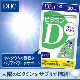【店内P最大16倍以上&300pt開催】【DHC直販サプリメント】紫外線を避けている方 加齢によりビタミンD3産生量が低下している方などに ビタミンD 30日分 | dhc サプリメント サプリ ビタミンd 健康食品 ビタミン ディーエイチシー ビタミンd3 健康 男性 女性 栄養