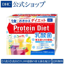 【店内P最大16倍以上&300pt開催】【送料無料】【DHC直販】DHCプロティンダイエット 乳酸菌 15袋入 【数量限定】| ダイエット 置き換え食品 置き換えドリンク ダイエットドリンク プロテイン newproduct