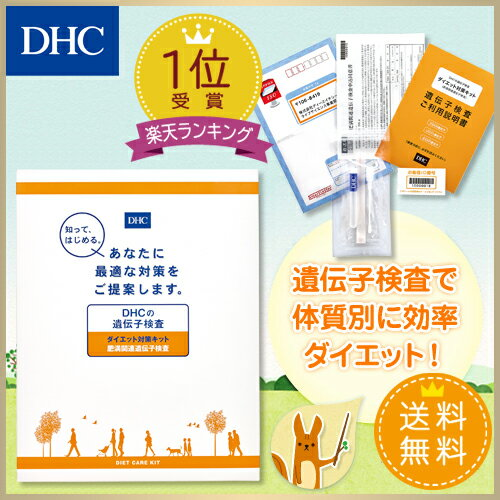 【最大P18倍以上&600pt開催】最先端の遺伝子検査で効率的なダイエット【DHC直販】【遺伝子ダイエット】 送料無料 ダイエット対策キット DHCの遺伝子検査 well