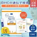 【DHC直販】【送料無料】楽天ランキング1位獲得!これであなたも健康的にダイエット。最先端の検査で体質にあった食事・運動・サプリメントなどを多角的にアドバイス!DHCの遺伝子検査ダイエット対策キット