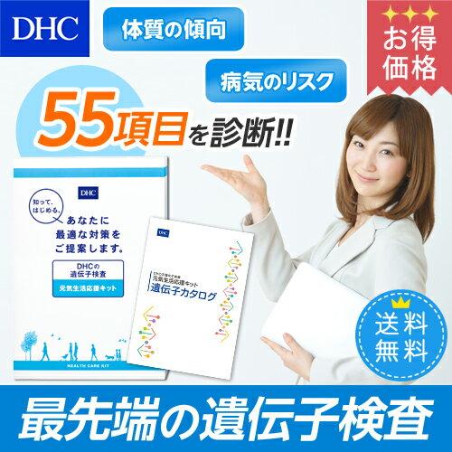 【最大P15倍以上&400pt開催】 将来の健康を考えている方に!遺伝子レベルで病気のリスクを調べます 【お買い得】【DHC直販】【送料無料】 DHCの遺伝子検査 元気生活応援キット   dhc ディーエイチシー 遺伝子検査キット 遺伝子検査 遺伝子 健康 dna 検査 キット 検査キット