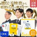 【お買い得】【DHC直販】【送料無料】DHCの遺伝子検査毛髪対策キット