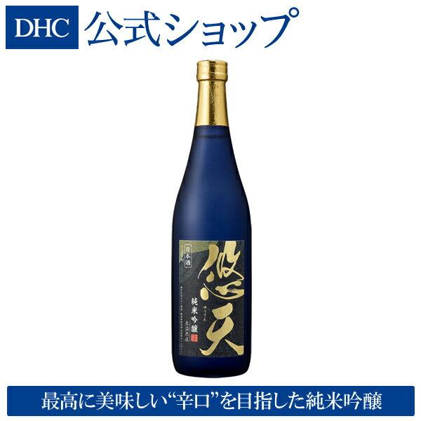 【最大P15倍以上&600pt開催】【DHC直販】悠天 純米吟醸 720ml newproduct