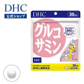 【店内P最大16倍以上&300pt開催】【DHC直販サプリメント】カニやエビの甲羅に含まれるキチン質を分解し 天然のグルコサミンを抽出 グルコサミン 30日分 | dhc cbp コンドロイチン コラーゲン ディーエイチシー DHC サプリ 健康食品・サプリメント dhc 健康サプリメント