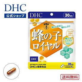 【店内P最大16倍以上&300pt開催】【DHC直販】【送料無料】 蜂の子ペプチド アミノ酸 ビタミン DHC蜂の子ロイヤル(30日分)| DHC dhc サプリメント サプリ 健康食品 コエンザイムq10 ディーエイチシー イチョウ葉エキス 還元型 dhcサプリ ビタミンB12 還元型コエンザイムq10