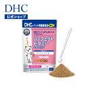 【店内P最大16倍以上&300pt開催】【DHC直販】1日に必要な栄養素を摂りたいネコちゃんに 猫用 国産 パーフェクトビタミ…