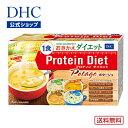 【店内P最大16倍以上&300pt開催】【送料無料】【DHC直販】ダイエットスープ 置き換えダイエット プロテインダイエッ…