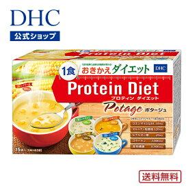 【店内P最大16倍以上&300pt開催】【送料無料】【DHC直販】ダイエットスープ 置き換えダイエット プロテインダイエット DHCプロティンダイエット ポタージュ 15袋入 | well dhc プロテイン ダイエット スープ 女性 ダイエット食品 ダイエットフード