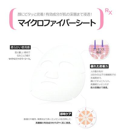 [スキンアールエックスラボ]マデセラエクスプレスマスク(5枚入り)