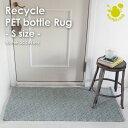【アウトレット 70%OFF】【廃番品】【あす楽対応】リサイクル ペットボトル ラグ SサイズRecycle PET bottle Rug S-sizeearthliving de…