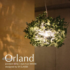 【メーカー直営店】【LED対応 ペンダントライト】オーランド ペンダントランプ -Orland pendant lamp- デザイン照明器具のDI CLASSE(ディクラッセ)【10P27May16】