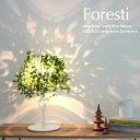 フォレスティ テーブルランプ | メーカー直営店 LED対応 葉っぱ フェイク グリーン 小物掛け 森 木漏れ日 陰影 癒し ナチュラル モダン…