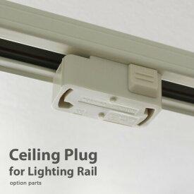 【あす楽対応】引掛けシーリングプラグ(ライティングレール用)Ceiling Plug for Lighting Railデザイン照明器具のDI CLASSE(ディクラッセ) 【10P27May16】