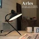 アルル デスクランプ | メーカー直営店 40W 白熱球 帽子の形 真鍮 アンティーク モノトーン モダン 南仏 プロヴァンス フランス カフェ…
