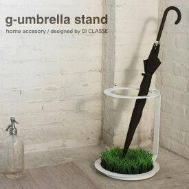 【メーカー直営店】【あす楽対応】【傘立て】ジー アンブレラ スタンド ホワイト g-umbrella stand whiteデザイン照明のDI CLASSE(ディクラッセ) 【10P27May16】