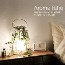 【廃番品 アウトレット 30%OFFF】【メーカー直営店】アロマパティオ テーブルランプ |Aroma patio table lamp デザイン照明 DI CLASSE …