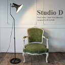 スタジオ D フロアランプ | メーカー直営店 LED対応 60W H120~160cm スチール 帽子 レトロ アンティーク モダン ビンテージ インダスト…