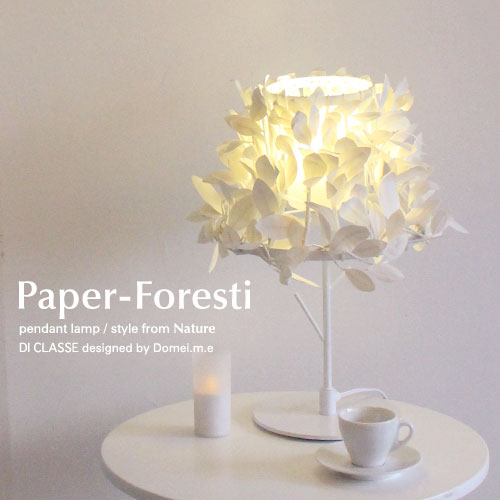 Lighting Design Paper Forest Table Lamp Paper Foresti Table Lamp DI CLASSE  ( Dicrasse )