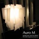 アウロ M ペンダントランプ | メーカー直営店 LED対応 オーロラ オブジェ 透け感 軽い コンパクト ナチュラル モダン 北欧 カフェ ワン…