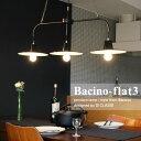 【メーカー直営店】【LED対応 ペンダント ライト】バチーノ フラット3 ペンダントランプ -Bacino-flat3 pendant lamp-…