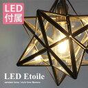 LEDエトワール ペンダントランプ | メーカー直営店 星の形 LED付属 40W相当の明るさ 1灯 星形 星型 ガラス モロッコ フレンチ カフェ風…