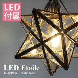 【LED電球付属】【メーカー直営店】LED エトワール ペンダントランプ - LED Etoile pendant lamp -デザイン照明器具のDI CLASSE(ディクラッセ)【ペンダント ライト】【10P27May16】