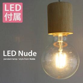 【LED電球付属】【メーカー直営店】LED ヌード ペンダントランプ - LED Nude pendant lampデザイン照明のDI CLASSE(ディクラッセ)【ペンダント ライト】【10P27May16】
