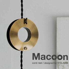 【メーカー直営店】【あす楽対応】マクーン コードリール -Macoon cord reel -デザイン照明器具のDI CLASSE(ディクラッセ) 【10P27May16】