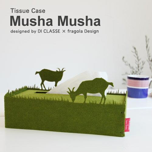 【アウトレット50%オフ】【廃番品】【あす楽対応】【メーカー直営店】ティッシュケース ムシャムシャ Tissue Case Musha Mushaデザイン照明器具のDI CLASSE(ディクラッセ) 【10P27May16】