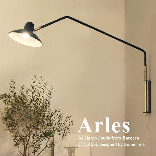 【NEW】【メーカー直営店】【LED対応 壁付けライト】アルル ウォールランプ - Arles wall lampデザイン照明のDI CLASSE(ディクラッセ) 【10P27May16】