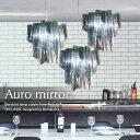 アウロ ミラー ペンダントランプ | メーカー直営店 LED対応 オーロラ オブジェ 鏡面 近未来 高級感 コンパクト デコ ホテル モダン 北…